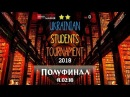 Ukrainian Students Tournament 2018. Полуфинал