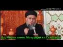 Домулло Абдураҳим чавоб ба СМС рои кун 20-01-2018