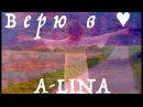 Не в деньгах счастье сериал 2017 - A-lina Верю в любовь OST