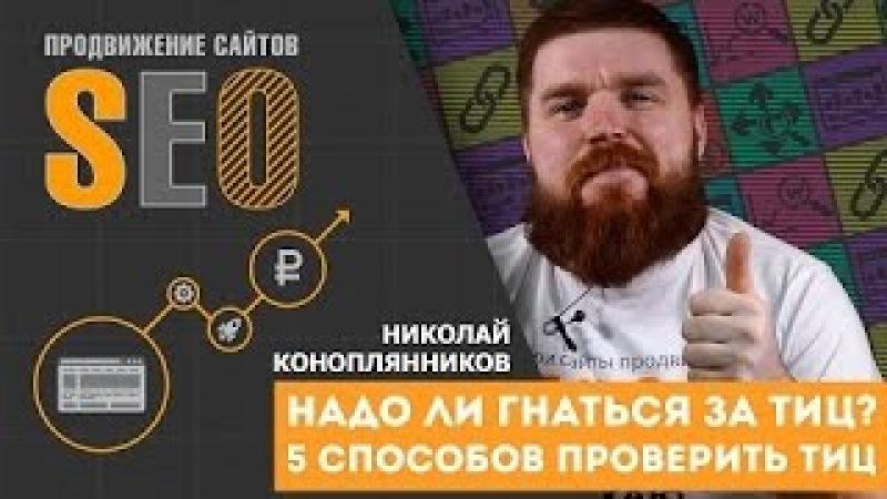 Что такое ТИЦ? Надо ли гнаться за ТИЦ? Как увеличить? 5 способов проверить ТИЦ Яндекс