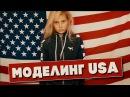 Моделинг в USA   Модель Лиза Bambi MODELING Channel