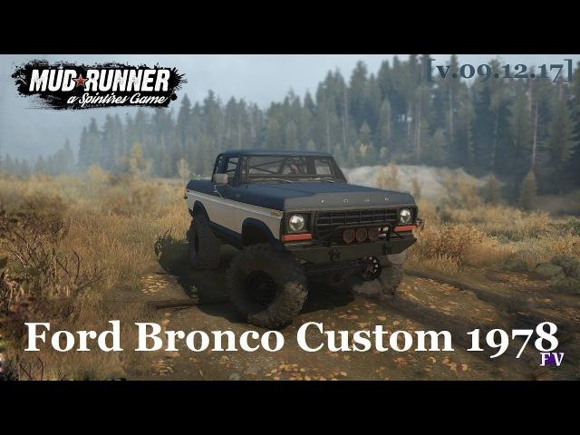 Spintires Mudrunner: Ford Bronco Custom 1978 [v.09.12.17]