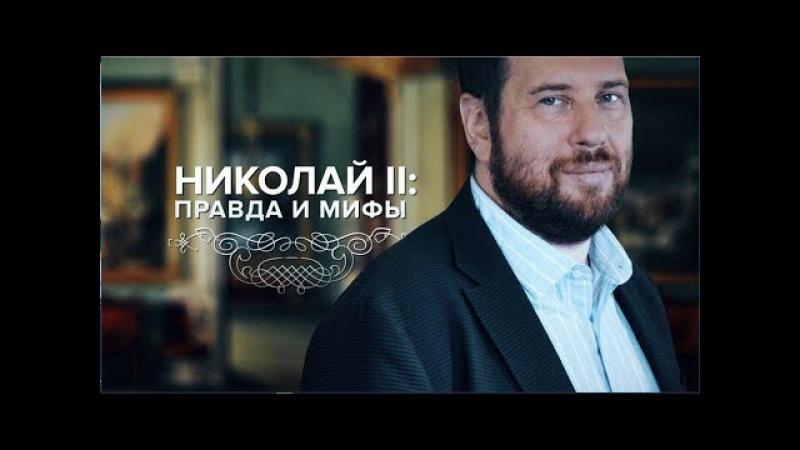 Мнимое слабоволие Государя Николая II