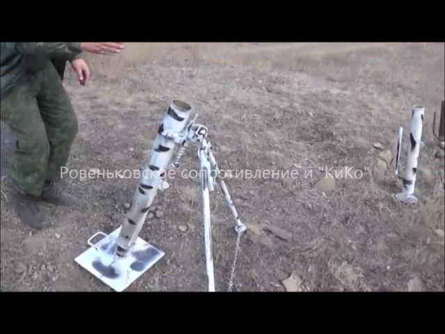 Ротный миномёт ШМОН (штурм. миномёт обороны, наступления)