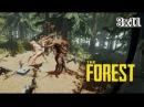 The Forest Выживание 3х11 Разбиватель парочек