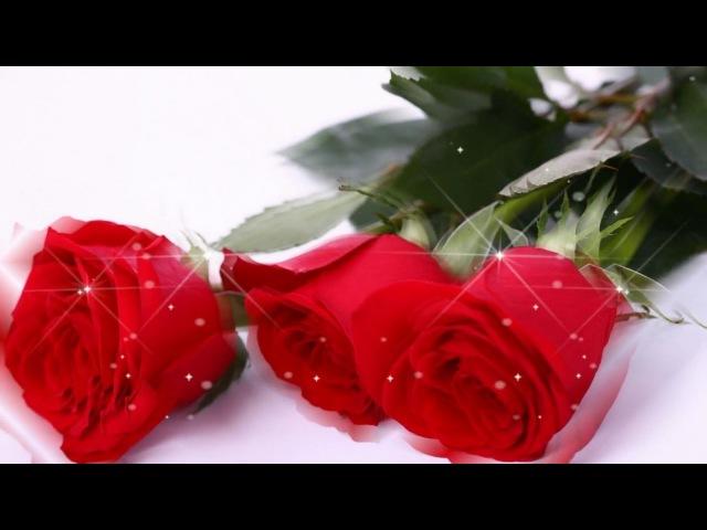 Поздравить с днем рождения ! Музыкальная открытка видео поздравление с пожеланиями !