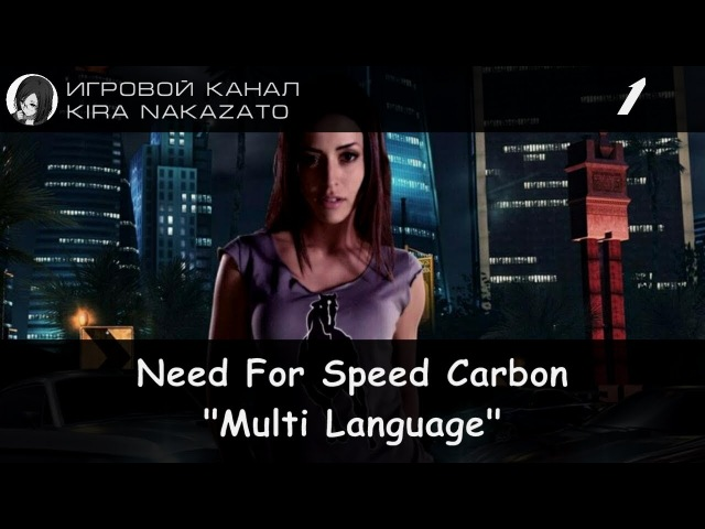 Multi Language Games 1 - Need For Speed Carbon (Bios: Territory)