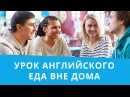 Онлайн курс Разговорный английский Едим вне дома