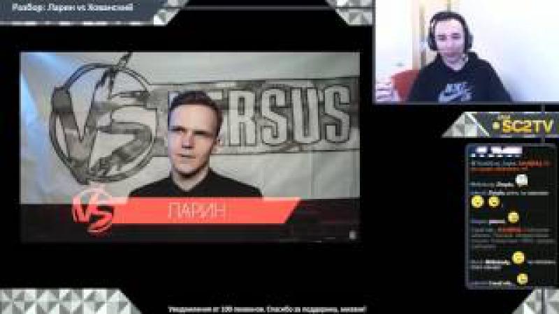 Разбор VERSUS: Хованский против Ларина