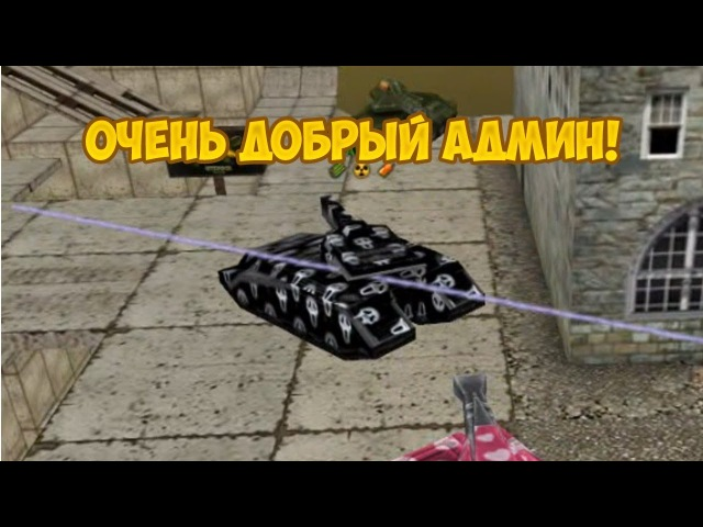 КОНКУРС УБЕЙ АДМИНА НА 10 ГОЛДОВ | GTanks