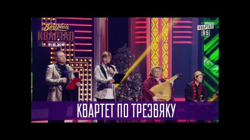 Квартет по трезвяку | Новогодний Вечерний Квартал 2018