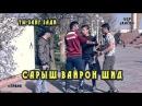ПРАНК КАРИБ ЧАНГ МЕШИДЕМ ТЫ МАДА ЗАНГ ЗАДИ UGP Javlon 2018