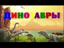 Динозавры. Про динозавров для детей. Развивающее видео для малышей