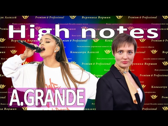 HIGH NOTES OF ARIANA GRANDE How to sing high notes in One last time Free vocal lessons