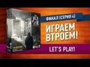 Настольная игра «ЭТО МОЯ ВОЙНА»: ИГРАЕМ! Серия 4 ФИНАЛ / Let's play This War Of Mine board game