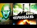 Чернобыль. Только факты. 2018