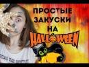 🎃ВКУСНЯШКИ НА ХЭЛЛОУИН | закуски на хэллоуин | HALLOWEEN