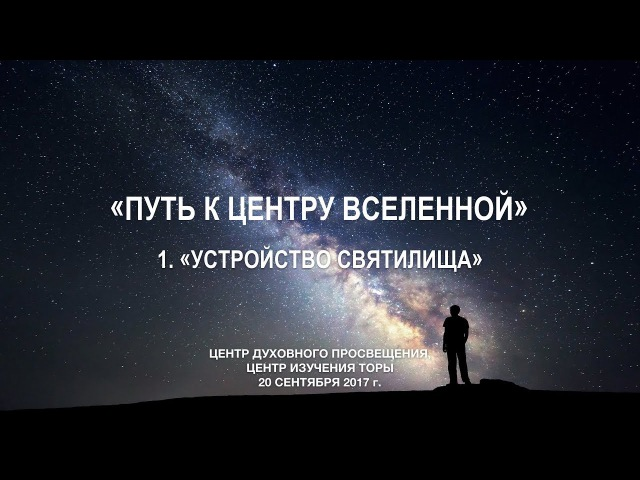 1. Устройство святилища. – Проповедь Виталия Олийника 20 сентября 2017 г.
