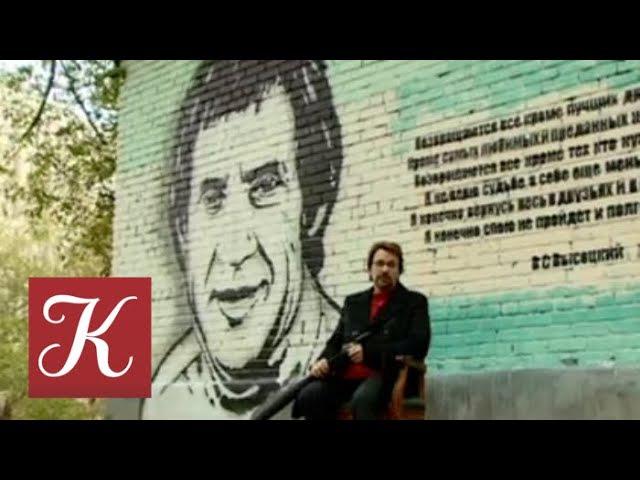 Пешком... Москва Высоцкого (Выпуск от 25.01.18)