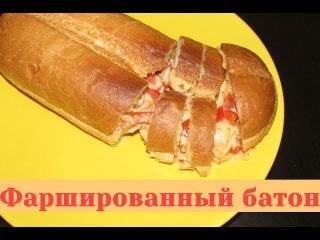 Фаршированный батон - невероятная вкуснотища! Горячие бутерброды язык проглоти ...