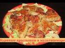 Куриные крылышки в мультипекаре Редмонд хрустящие снаружи и сочные внутри