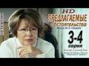 ᴴᴰ Предлагаемые обстоятельства: Свадьба 3-4 серия Детектив-фильм №2