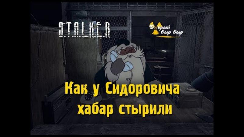 ☢ СТАЛКЕР ПРИКОЛ Как у Сидоровича хабар стырили