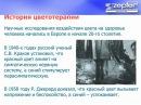Уникальная система сохранения здоровья Zepter Биоптрон!