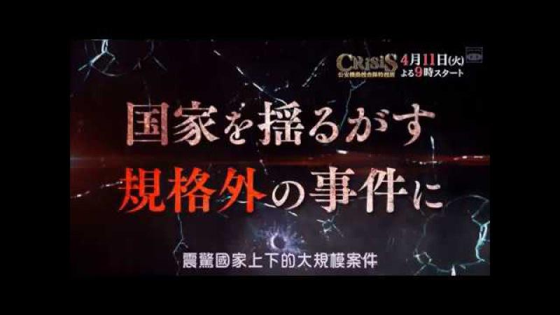 【Trailer】Кризис | CRISIS 公安機動捜査隊特捜班