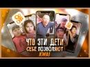 ЧТО ЭТИ ДЕТИ СЕБЕ ПОЗВОЛЯЮТ В KWAI - Feduk Элджей Аигел Татарин