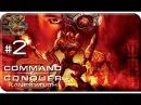 Command Conquer 3 Kane`s Wrath2 - Удар в спину Прохождение на русскомБез комментариев