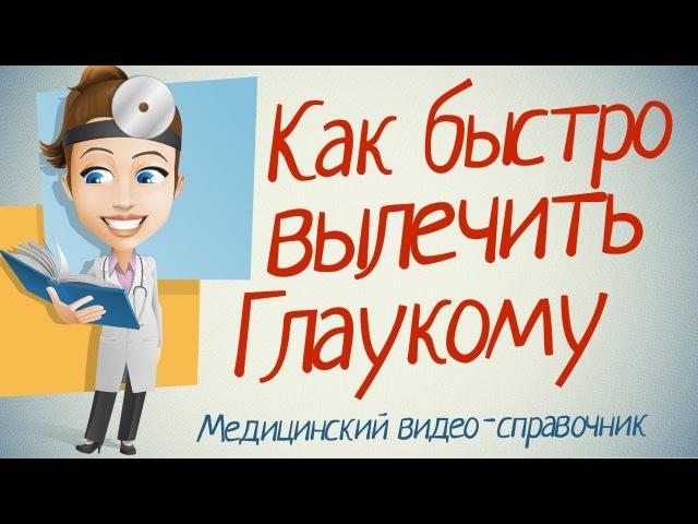 Глаукома лечение! Глаукома как лечить народными средствами.
