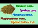 Как сделать зеленую грибную чесночную соль соль с ламинарией и т д 01 18г Семья Бровченко