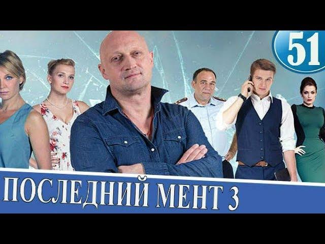 Последний мент 3 сезон 51 серия 2017 Детектив Новый сериал