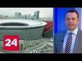 ФИФА распределила 568 тысяч билетов на Чемпионат мира путем случайной жеребьевки - Россия 24