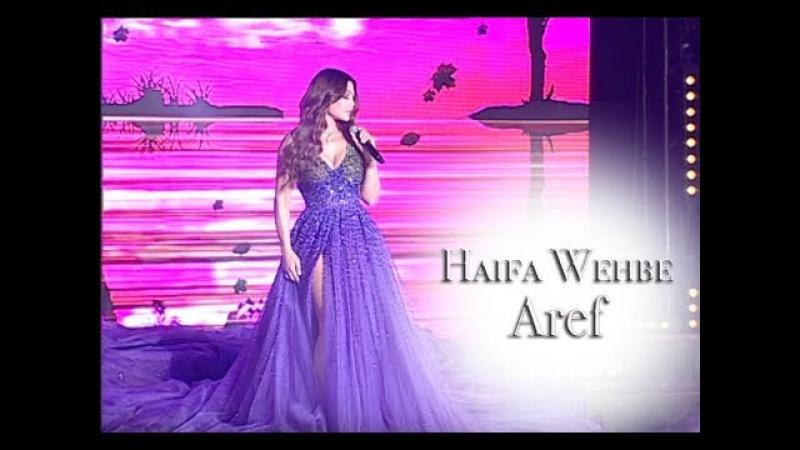 Haifa Wehbe Aref هيفاء وهبي عارف
