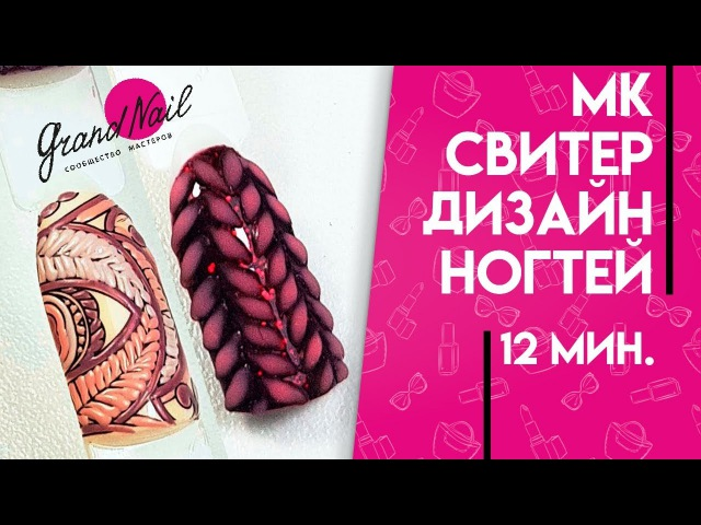 Дизайн Ногтей Свитер. Рисунки на ногтях - Мастер Класс Ирины Набок