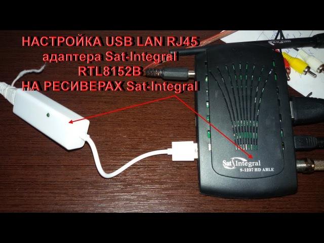 Обзор адаптера Sat-Integral RTL8152B USB LAN RJ45