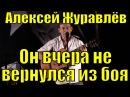 Песня Он вчера не вернулся из боя Алексей Журавлёв песни Владимира Высоцкого К ...