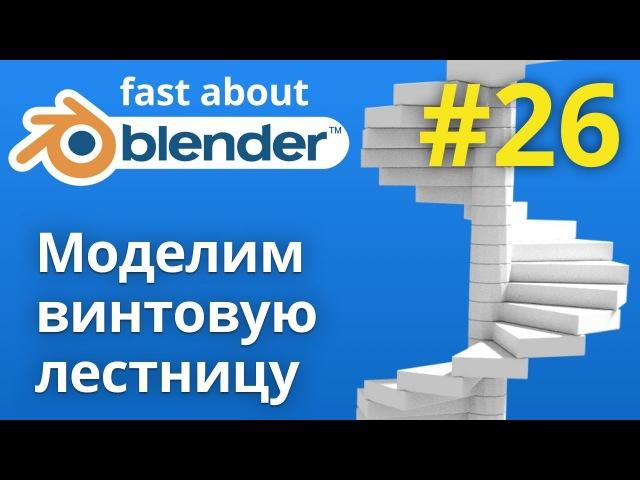 26 Моделируем винтовую лестницу и разбираемся в Array-модификаторе