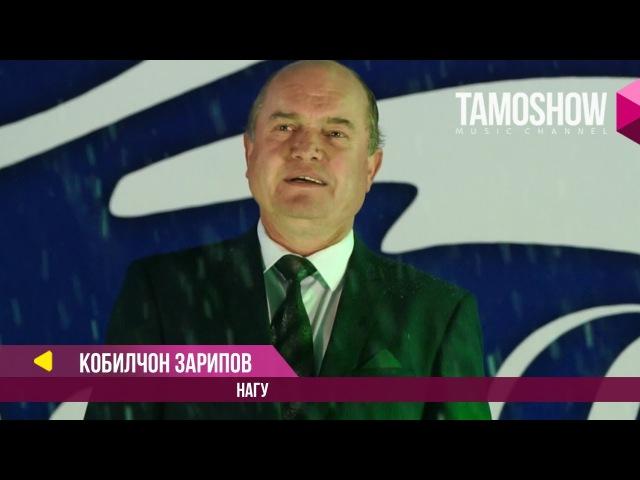 Кобилчон Зарипов - Нагу / Qobiljon Zaripov - Nagu (2018)