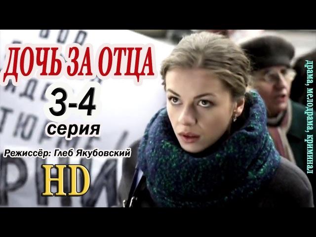 ᴴᴰ Дочь за отца 3-4 серия Драма, Мелодрама, Криминал