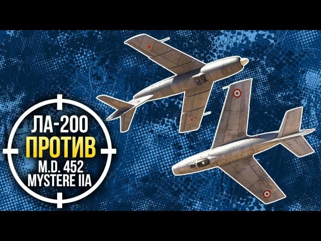 War Thunder: Ла-200 против M.D. 452 Mystere IIA