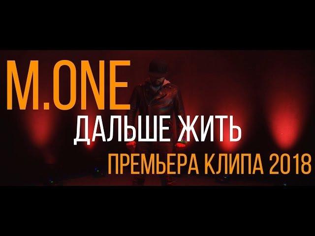 M.One - Дальше жить (Премьера клипа 2018)