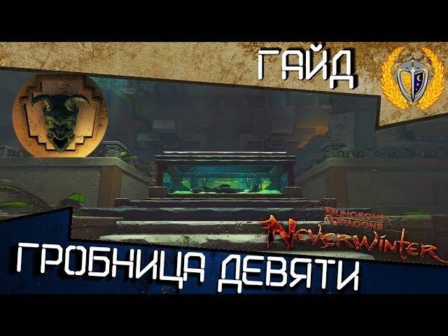Гайд прохождение подземелья - Гробница девяти богов, игра Neverwinter