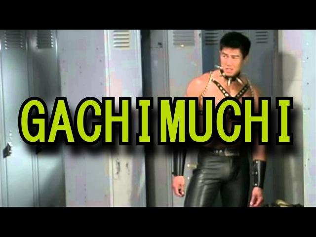Что такое Gachimuchi ♂
