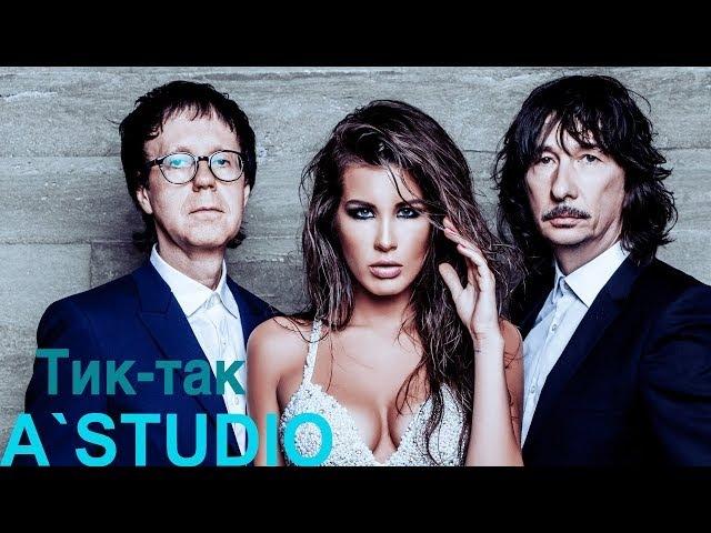 A'Studio - Тик-так (lyric video) | Новый трек группы A'Studio