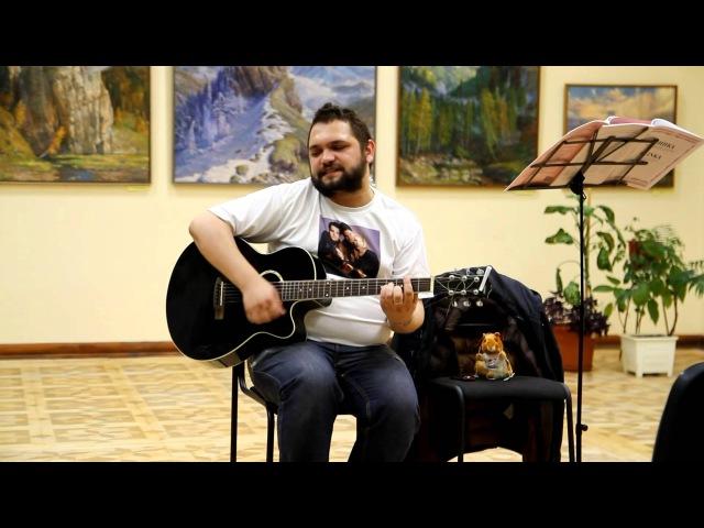 Шрш Рабинович (Дейта Мейра) - Представление (на стихи И. Бродского)