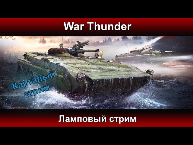War Thunder - Ламповый стрим | Паша Фриман 18 (Продолжение)