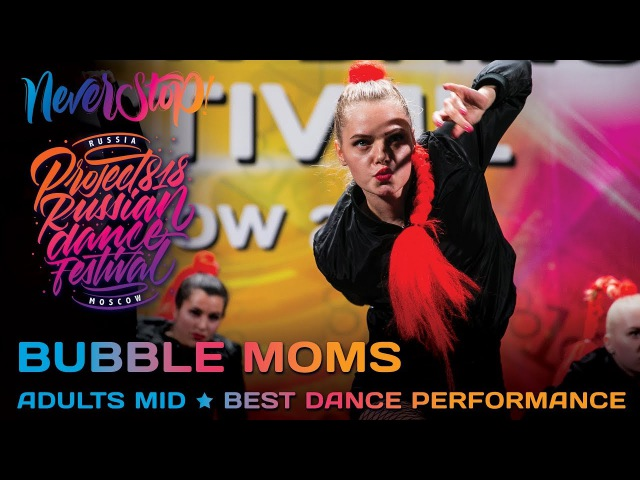 BUBBLE MOMS ★ ADULTS MID ★ Project818 Russian Dance Festival ★ Moscow 2017